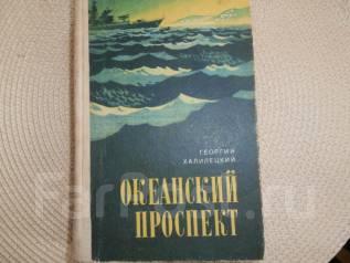 Георгий Халилецкий. Океанский проспект. Дальневосточный автор