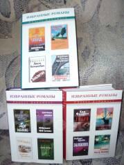 Избранные романы изд. Ридерз Дайджест (3 тома)