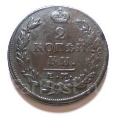 2 копейки 1815 года ЕМ НМ • Медь XF