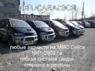 Mitsubishi Delica 88-06 �. �� ���������, ���� ��