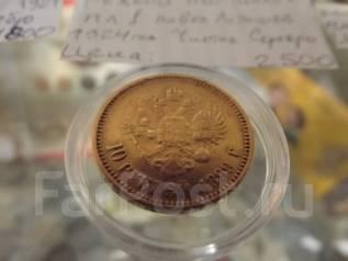 Золотая монета 10 рублей 1899 года Николая 2