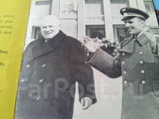 Редкость! Рекламка Аэрофлота времен СССР! Гагарин, Хрущев!. Оригинал