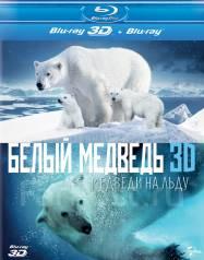 Белый медведь (Real 3D Blu-Ray)