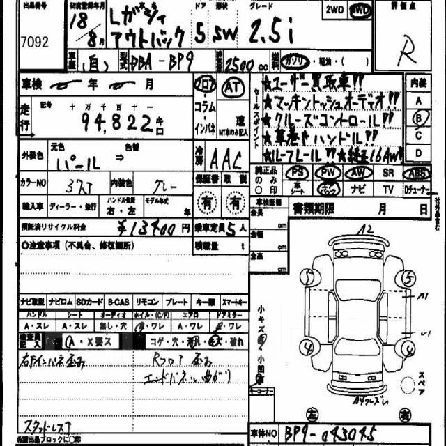 Подушка безопасности. Subaru Outback, BP9 Subaru Legacy, BPH, BLE, BP5, BP9, BL5, BL9, BPE Двигатели: EJ20X, EJ20Y, EJ253, EJ255, EJ203, EJ204, EJ30D...