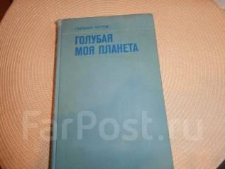 Герман Титов. Голубая моя планета. Изд.1973.