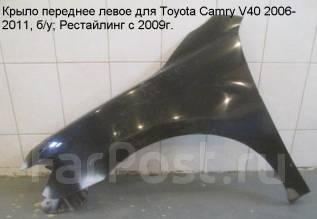 Крыло. Toyota Camry, ACV40, ASV40, AHV40, GSV40, CV40, SV40. Под заказ