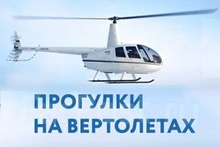 Полеты на вертолете. Под заказ