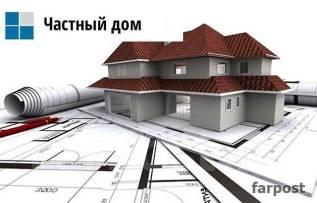 Ввод в эксплуатацию новых индивидуальных жилых домов во Владивостоке.