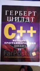 Книга Герберт Шилдт - С. Методики программирования Шилдта