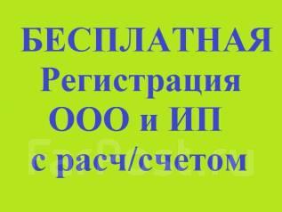 Акция: Регистрация ИП/ООО Бесплатно! Ликвидация ИП/ООО. Недорого!