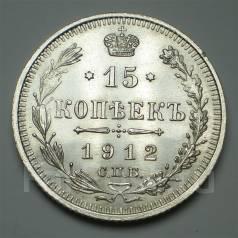 15 копеек 1912 года СПБ ЭБ • Серебро AU