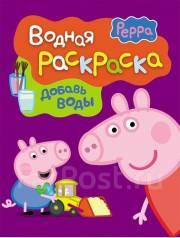 """Водная раскраска """"Свинка Пеппа"""" фиолетовая"""