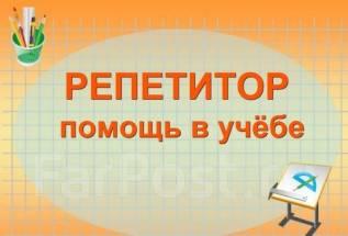 Репетитор английского языка. Репетитор русского языка и литературы, от 5 руб. в месяц