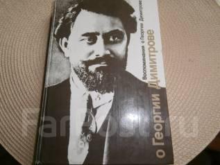 Воспоминания о Георгии Димитрове.
