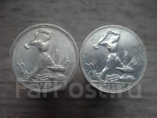 50 копеек 1925 год СССР серебро два штампа