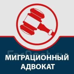 Выдворение из РФ, РВП, вид на жительство, гражданство РФ и другие услуги