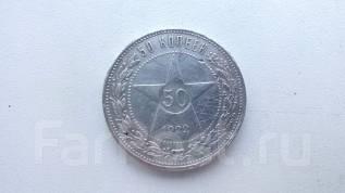 50 копеек 1922 г. Серебро. Оригинал