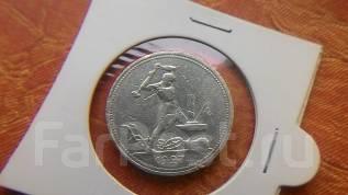 Полтинник 1927 года ПЛ. Серебро. Оригинал.