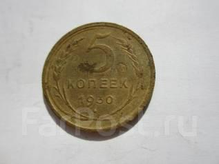 СССР 5 копеек 1930 года.