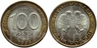 100 рублей 1992 год. ЛМД.