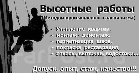Ремонт межпанельных швов.