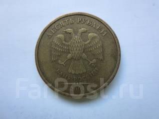 Россия 10 рублей 2009 года. Первый год выпуска.