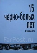 """Продам книгу """"Владивосток. 15 черно-белых лет"""""""