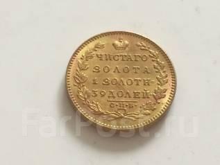 5 рублей 1828 года