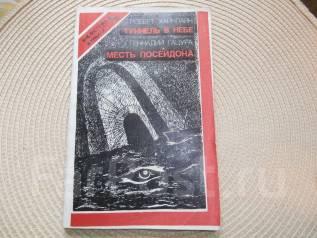 Роберт Хайнлайн. Туннель в небе. Геннадий Гацура. Месть Посейдона.
