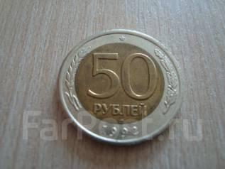 Монета 50 рублей 1992 года ЛМД, брак, смещение внутреннего диска