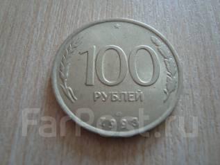 Монета 100 рублей 1993 года ЛМД
