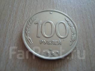 Монета 100 рублей 1993 года ЛМД, состояние!