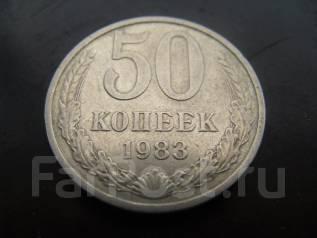 50 копеек 1983 СССР