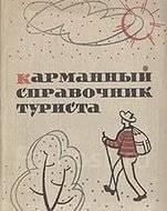 Злацен М. Карманный справочник туриста.