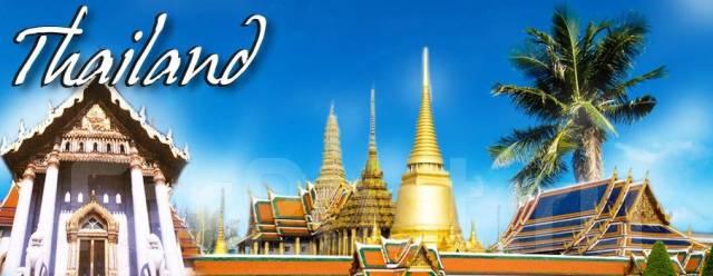 Таиланд туры цена