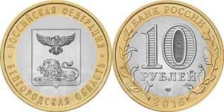 Белгородская область 10 рублей 2016 биметалл UNC