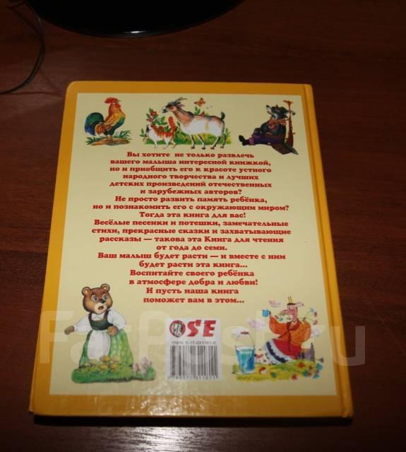 Скачать большая книга детского психолога истратова