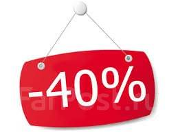 ������ 40 % �� ���������� ���������!. ����� ������ �� 31 �������