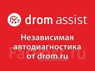 """�����������. ���������� �� ����������� ����������� . ��� """"���� ������"""" (Drom Assist)"""