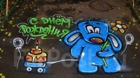 с днём рождения картинки граффити