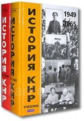 В. Н. Усов. История КНР в 2х томах.