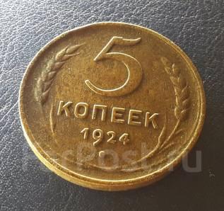 5 копеек 1924 года Не частая! Хорошая!