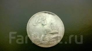 50 копеек 1925 год серебро