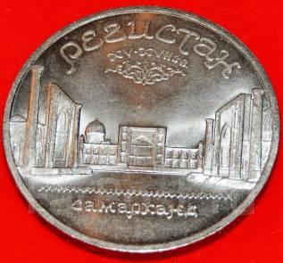 5 рублей 1989 год СССР Регистан