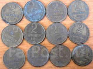2 копейки СССР 12 монет разных годов.