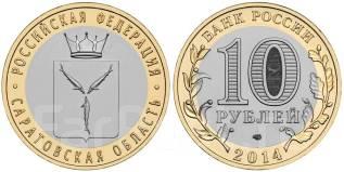 Саратовская область 10 рублей биметалл 2014 год