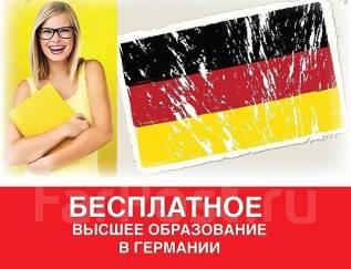 Обучение в Германии.