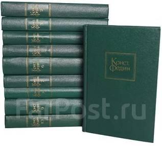 Константин Федин. Собрание сочинений в 10 томах