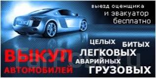 Автовыкуп №1 в Хабаровске