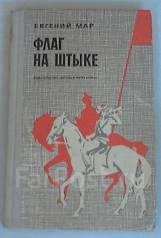 Е. Мар. Флаг на штыке. 1972г.